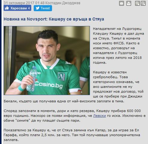 Claudiu Keseru, inapoi la Steaua Anuntul presei din Bulgaria
